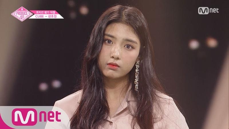 PRODUCE48 [단독직캠] 일대일아이컨택ㅣ한초원 - 헤이즈 ♬널 너무 모르고 @보컬47017_54