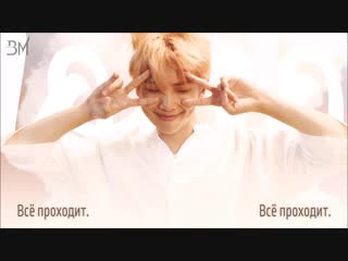 [RUS SUB] RM - everythingoes (with NELL)