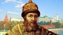 Рождение Российского государства (рассказывает историк Михаил Кром)