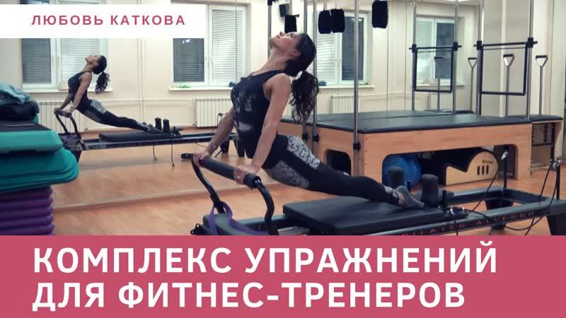 Упражнения для фитнес-тренеров — Любовь Каткова
