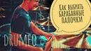 Drum Lessons (Drumeo) - Как выбрать барабанные палочки. BKR