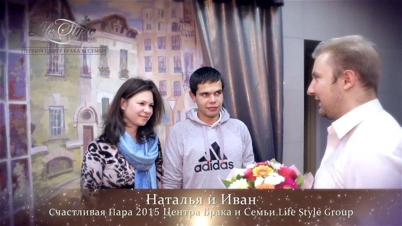 Брачное Агентство Семьи Шилкиных. Первый Центр Брака и Семьи. Счастливая пара Наталья и Иван.