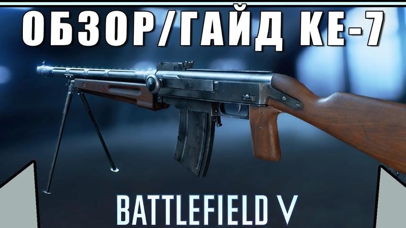 Обзор/Гайд на пулемёт KE-7 | ЛУЧШИЙ НАЧАЛЬНЫЙ СТВОЛ | BATTLEFIELD 5