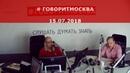 Вклад Николая II в победу в Великой Отечественной Войне. Александр Колпакиди. 15.07.2018