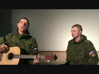 Армейский кавер на  #детство под гитару с Димой Ефремовым