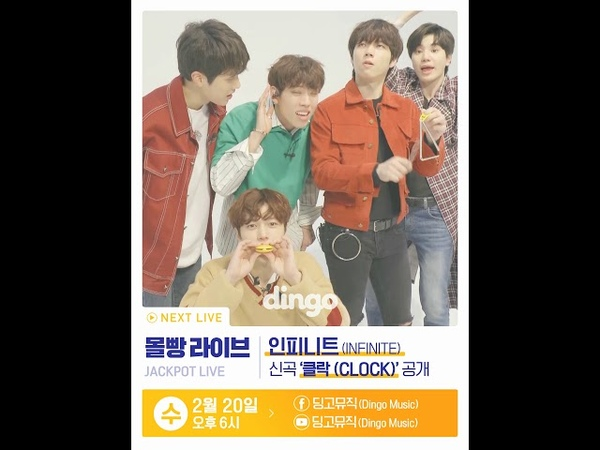 19 02 19 INIFNITE для Dingo Music тизер