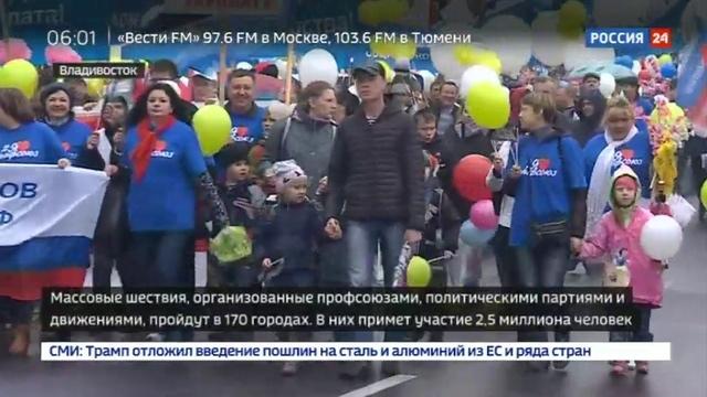 Новости на Россия 24 • Владивосток встречает Первомай