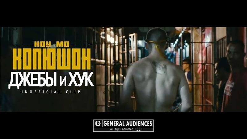 КОПЮШОН Джебы и хук Unofficial clip 2018