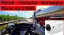 Фото на Sony X3000 с Мотоцикла Чехия Польша Беларусь Honda Gold Wind