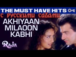 Akhiyaan Milaoon Kabhi - Raja Songs - Madhuri Dixit - Sanjay Kapoor - Udit Narayan - Alka Yagnik (рус.суб.)