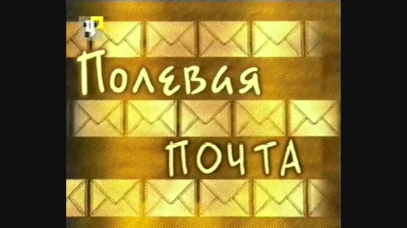 00. Полевая почта (заставка, ТВЦ, 2002)