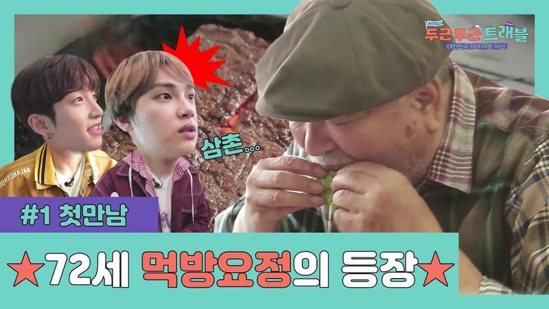 먹다가 끝나버린 장삼촌과 뽀시래기 더보이즈의 po침샘폭발wer 남도 맛집 도장깨기ㅣ두근두근 트래블 ep.1