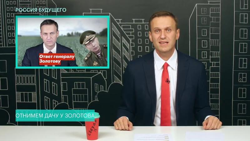 Навальный: Золотов съехал с сатисфакции