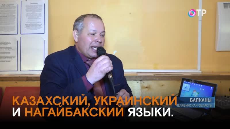 Виктор Башкирский - единственный мужчина-учитель на Южном Урале