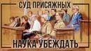 Почему России необходим суд присяжных