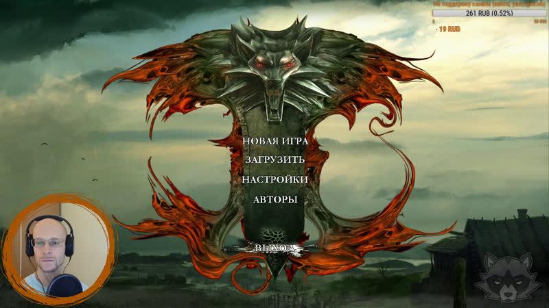 The Witcher Enhanced Edition Ведьмак Начало долгого пути 2