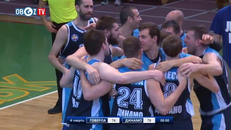 Топ-моменти заключного матчу фінальної серії у Вищій лізі та нагородження Динамо і Говерли