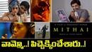 Mithai Theatrical Trailer Official Rahul Ramakrishna Priyadarshi Prashant Kumar Vivek Sagar