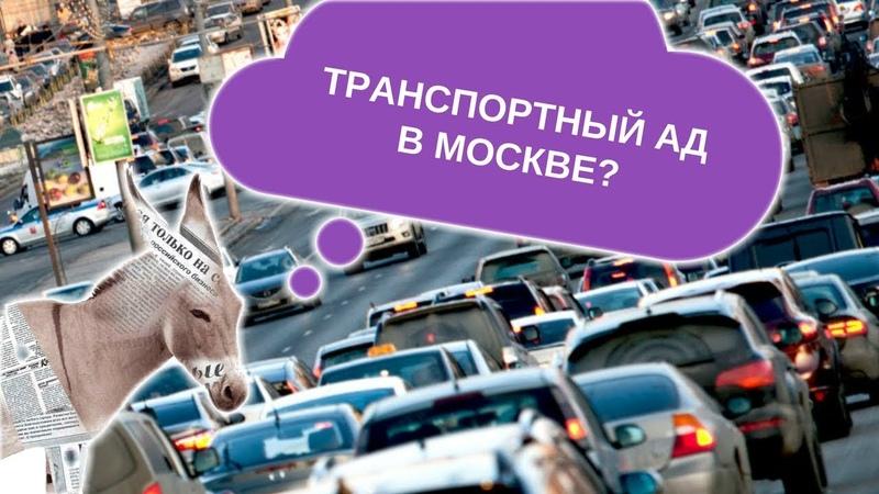 Транспортный ад в Москве? | Уши Машут Ослом 37 (О. Матвейчев)