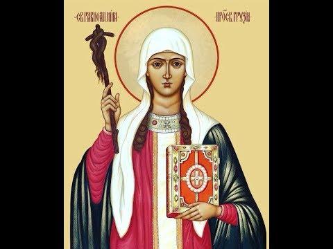 Житие Святой Равноапостольной Нины просветительницы Грузии