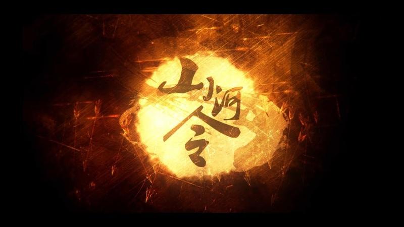 【Chalili x 三无】山河令 - 忘川风华录