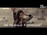 Spada and Elen Levon - Эй пьяный Кузнецов! (перевод Олега)