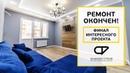 Ремонт квартиры в Краснодаре ЖК Династия Фаворит Строй