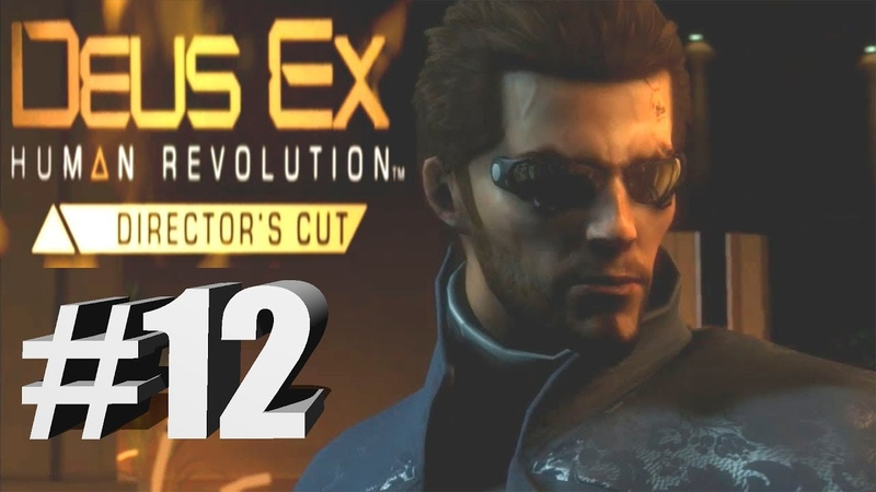 Deus Ex: Human Revolution - Director's Cut►Часть № 12►'' Главарь Наемников - Барретт ''.