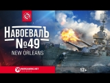 НавоевалЪ - New Orleans