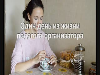 Один день из жизни педагога-организатора. Визитная карточка Спириной Кристины Юрьевны