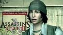 ОТМЕТИНА НА ПАМЯТЬ ► Assassin's Creed II 13