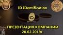 ID IDentification Russia. ПРЕЗЕНТАЦИЯ КОМПАНИИ 20.02.2019г.