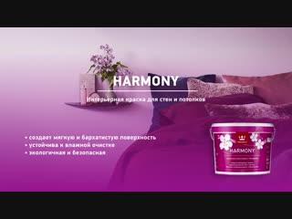 Tikkurila — окрашивание внутренних стен глубокоматовой краской Harmony