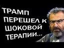 Аркадий Дубнов - TPAMП PAЗOШEЛCЯ HE HA ШУTKУ..