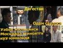 Узбек милицияси Москвада жиноятга куз юммокда