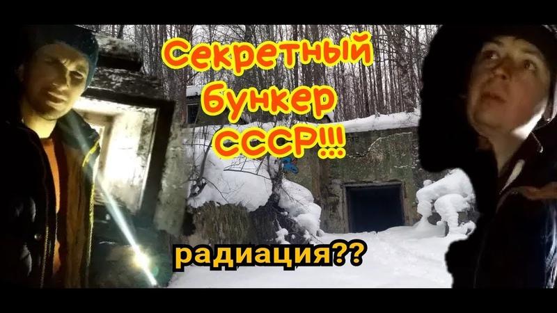 Попытка снять vlog 8 СЕКРЕТНЫЙ АТОМНЫЙ БУНКЕР СССР РАДИАЦИЯ ЕСТЬ