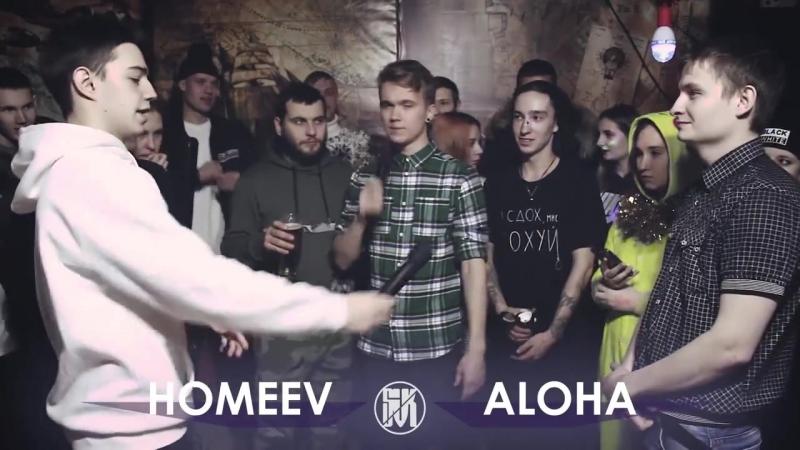 SVK BATTLE 4 - HOMEEV VS ALOHA