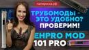 15 СМ ЭТО НОРМА? | Ehpro Mod 101 Pro 75W Lock RDA