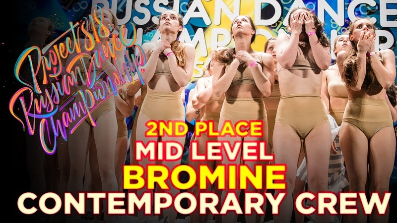 BROMINE, 2ND PLACE | CONTEMPORARY MID CREW ★ RDC18 ★ Project818 Russian Dance Championship ★
