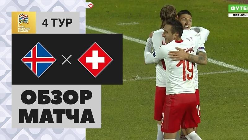 15.10.2018 Исландия - Швейцария - 1:2. Обзор матча Лиги Наций УЕФА