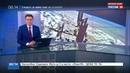 Новости на Россия 24 • Астронавты МКС выйдут в открытый космос