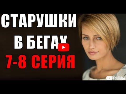 Старушки в бегах 8 серия ,Фильм 2018, Русские мелодрамы 2018, новинки HD