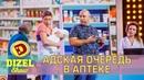 Адская очередь в аптеке   Дизель cтудио   Лучшие приколы 2018