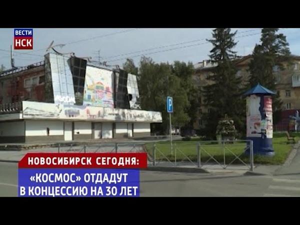 Новосибирский кинотеатр Космос отдадут в концессию на 30 лет