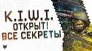 Операция Kiwi в Warface стала доступнаВсе секреты,баги и награды нового дополнения Киви Варфейс!