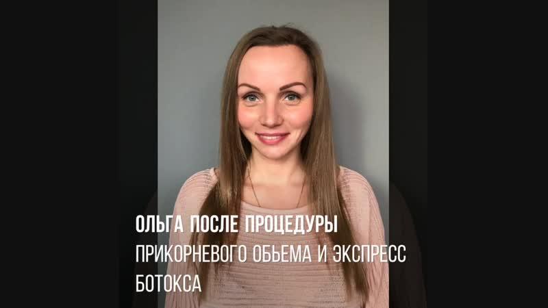 Прикорневой объём и Экспресс Ботокс для Ольги