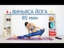 Йога: Раскрытие тазобедренных суставов средний уровень   85 мин