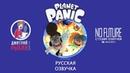 Планета Паника Planet Panic Nick Animated Shorts русская озвучка