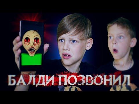 НАМ ПОЗВОНИЛ БАЛДИ - ВЫЗОВ ДУХОВ | Страхи Шоу 52