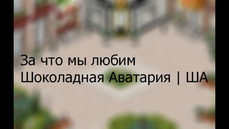 За что мы любим Шоколадную Аватарию данный видеоролик посвящается Юле Пузанёвой